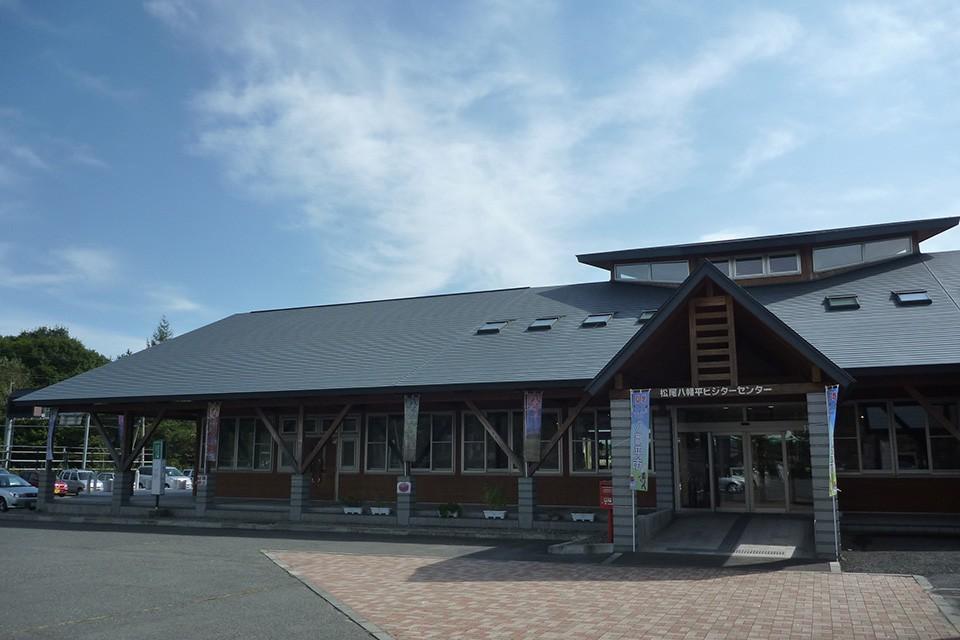 八幡平旅遊諮詢中心