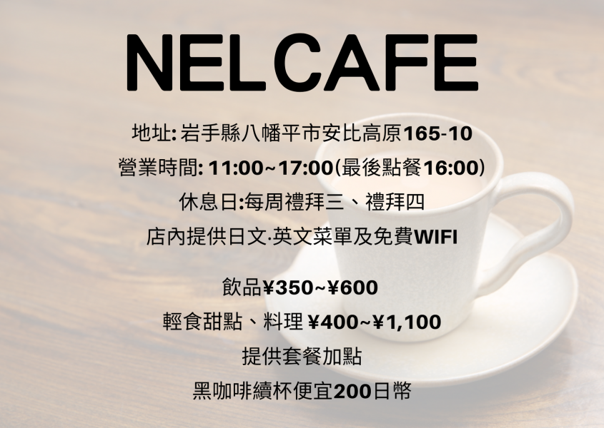 NELCAFE資訊小卡
